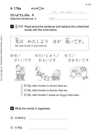 beginners level kumon japanese language program. Black Bedroom Furniture Sets. Home Design Ideas
