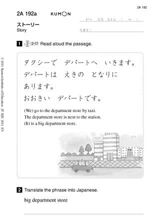 Introductory Level   KUMON Japanese Language Program