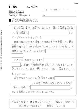 intermediate level kumon japanese language program. Black Bedroom Furniture Sets. Home Design Ideas