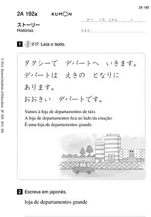 iniciantes curso de japones do kumon. Black Bedroom Furniture Sets. Home Design Ideas