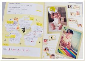 Baby Kumonの「れんらく帳」