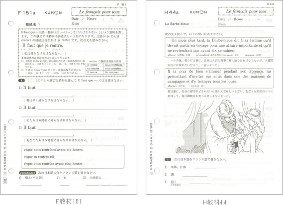 フランス語教材 F教材151 H教材44