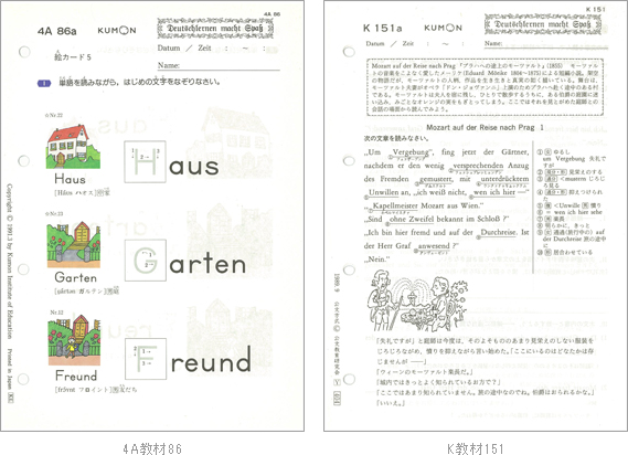 ドイツ語教材 4A教材86 K教材151