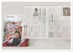 大阪狭山市の広報誌に掲載された脳健の学習者募集記事