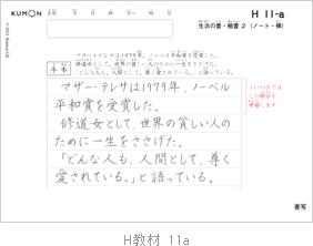 H教材11a