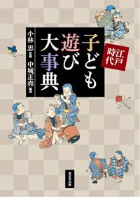 江戸時代 子ども遊び大事典