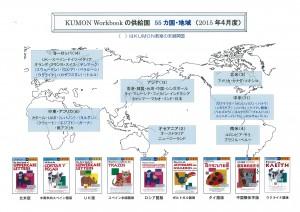 くもん出版‐外国語版ドリル