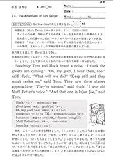 英語教材 トム・ソーヤーの冒険
