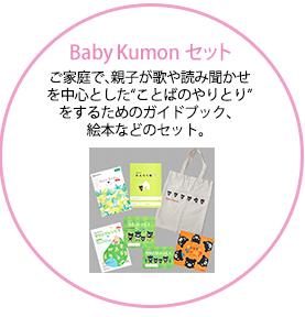 Baby Kumonに新ラインアップ