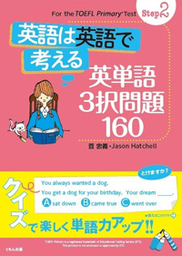 Step2英語は英語で考える 英単語3択問題160