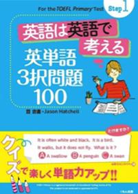 Step1英語は英語で考える英単語3択問題100
