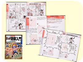 くもん出版の将棋シリーズ