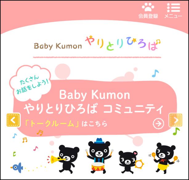 Baby Kumon 5周年