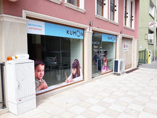 ブルガリアに公文式教室開設