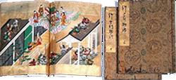 竹取物語(上中下)