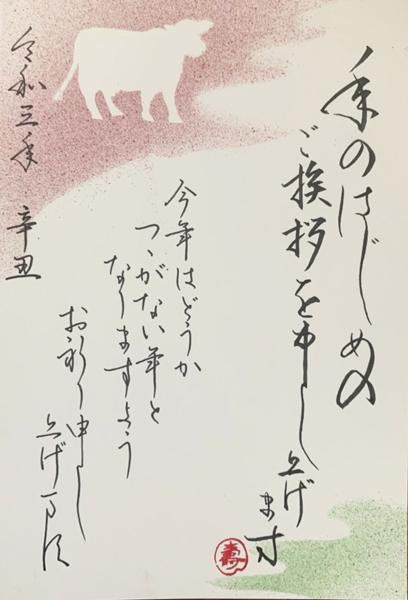 姉Mさんの年賀状
