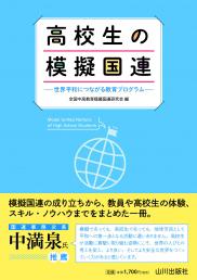 高校生の模擬国連