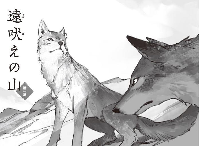 『縄文の狼』