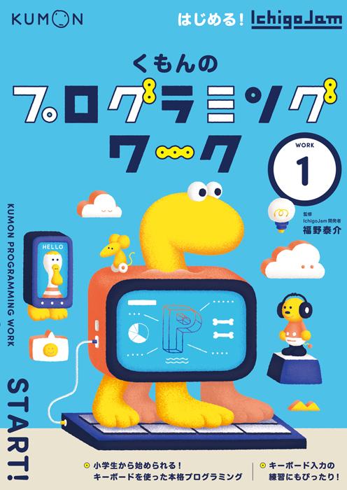 『くもんのプログラミングワーク① はじめる!』