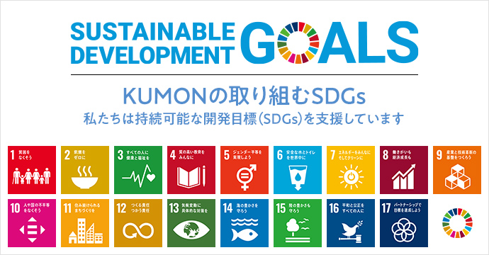 SUSTAINABLE DEVELOPMENT GOALS KUMONの取り組むSDGs