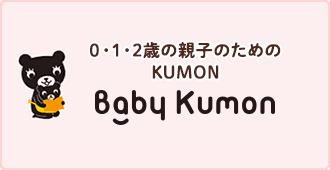 baby kumon 無料お試しキャンペーン